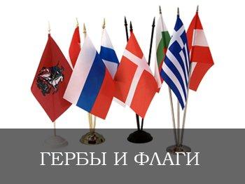 гербы и флаги изготовление