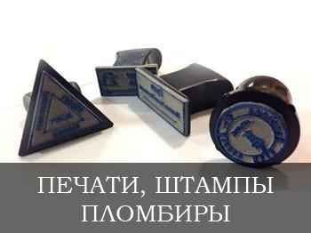 печати, штампы пломбиры