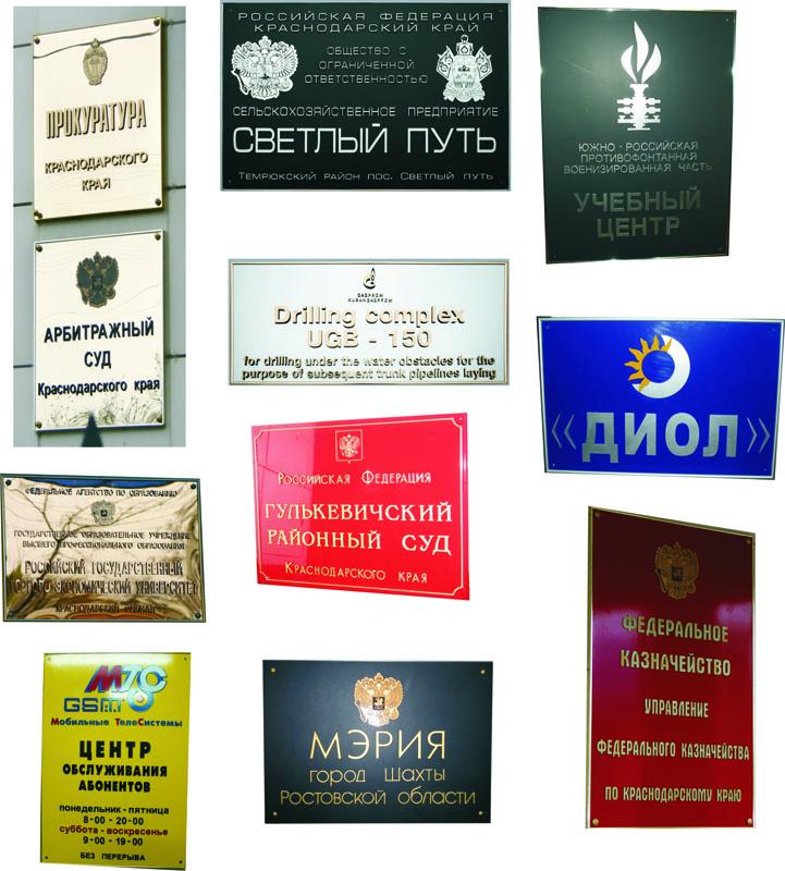 Таблички с объемными элементами