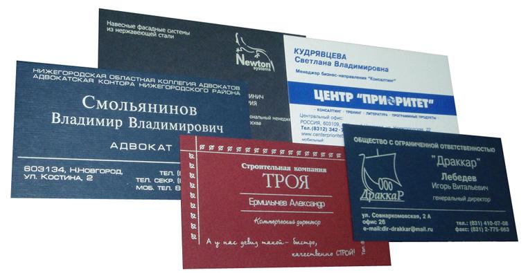 визитки шелкография